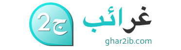 ghar2ib